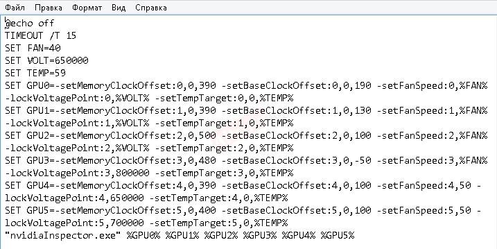 Конфигурации Bat файла
