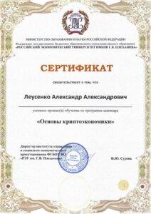 сертификат криптоэкономика